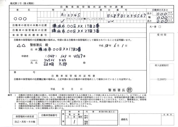ȇ�動車保管場所証明申請書記入例(普通自動車用)車庫証明のサンプル見本手続procedure