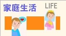 家庭生活に関する結婚や離婚などの手続き仕方と届出を紹介するページです