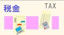 税金やお金関係の手続き仕方と届出を紹介するページです