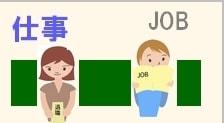 仕事に関する就職や退職の手続き仕方と届出を紹介するページです