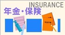 年金や保険に関する手続きの仕方と方法を招介します